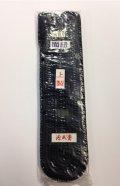 【特価品】面紐 上製 (2本1組) 少年用六尺 100組限定☆864円→648円☆