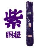 【紫】胴紐 上製 (4本1組)