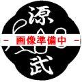 宝船竹刀袋刺繍代(個人名)