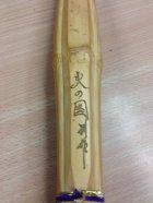 他の写真1: 【握り:刀型】真竹竹刀  赤火の国/金火の国別作