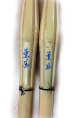 画像3: 薫風 竹刀(竹のみ) 実践型 胴張