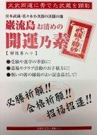 他の写真2: 武蔵乃勝砂