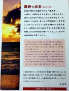 他の写真3: 武蔵乃勝砂