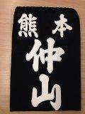 前垂袋 (クラレ) <行書体> 正藍染7,000番木綿生地