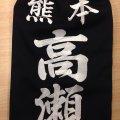 前垂袋 (白刺繍) 少年用/大人用 行書体/楷書体