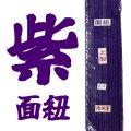 【紫】面紐 上製 (2本1組)
