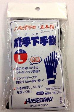 画像3: 甲手下手袋 紺〈新商品〉 Hasegawa マジックテープ付
