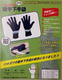 画像1: 甲手下手袋 紺〈新商品〉 Hasegawa マジックテープ付