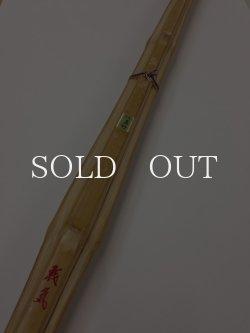 画像2: 三八赤戦氣 直刀(古刀型) 真竹竹刀 湯抜き材 高校生男子用のみ