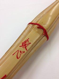 画像1: 剱心 竹刀