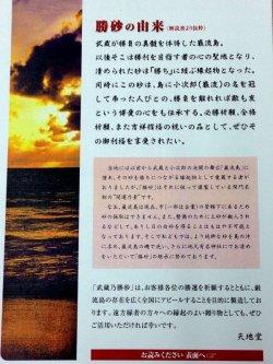画像3: 武蔵乃勝砂