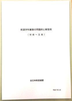 画像2: 昇段審査 問題集 剣道学科審査の問題例と解答例 (初段〜五段)+勝ち砂 セット