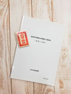 画像1: 昇段審査 問題集 剣道学科審査の問題例と解答例 (初段〜五段)+勝ち砂 セット