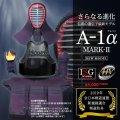A1αマークII 剣道防具一式 ■中高一般用■送料無料☆面紐胴紐サービス☆