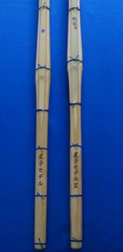 画像3: 【タイヨー産業バズり竹刀】星子モデル《啓》