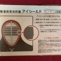 アイシールド 剣道用飛沫防護 (14本面金用)