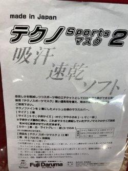画像1: テクノ sportsマスク2黒