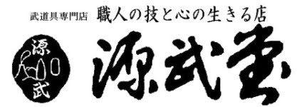 源武堂 オンラインストア